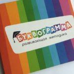 буквограмма методика развития детей