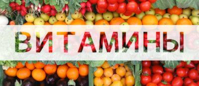 стихи про витамины для детей короткие