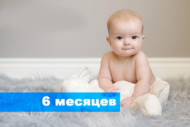 Грудной ребёнок 6-7 месяцев мир без вреда