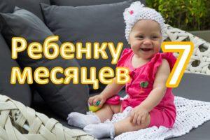 развитие 7 месячного ребенка