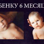 развитие ребенка на 6 месяце