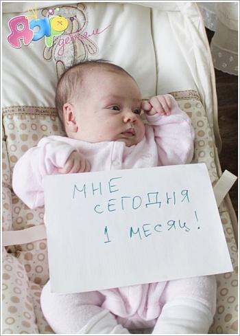 ребёнку 1 месяц картинки