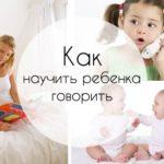 как научить ребенка разговаривать