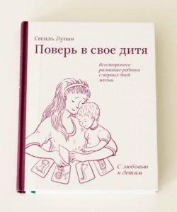 развитие ребенка все для раннего развития детей